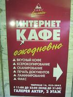 Internetcafes in Russland