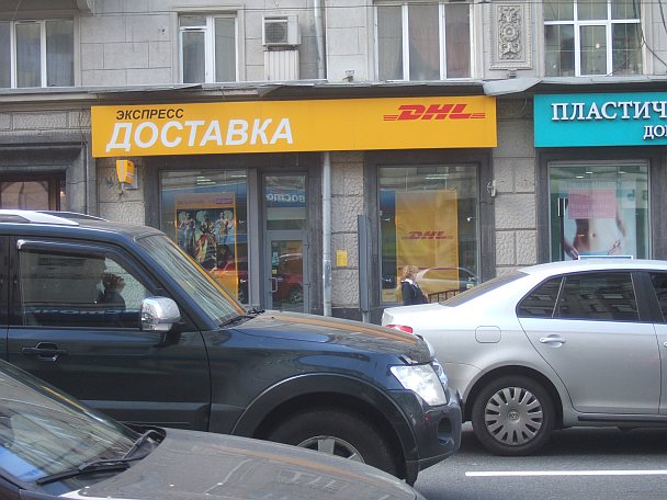 DHL-Laden in Moskau